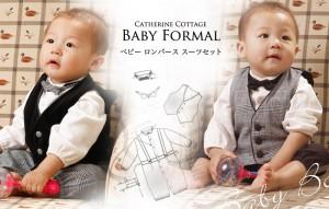 男の子の出産祝いにおすすめベビー服