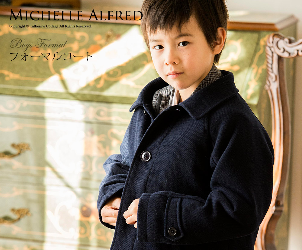男児コート